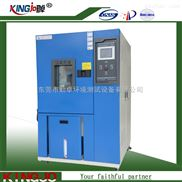 充电桩高低温交变湿热设备充电桩温湿度试验设备