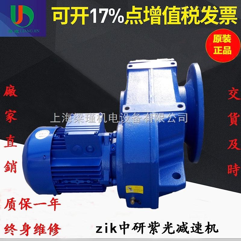 紫光FC硬齿面减速机-上海梁瑾机电设备有限公司