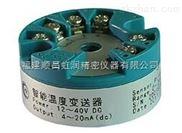 虹润热电阻温度变送器