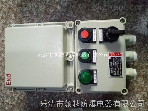 电机/风机/水泵防爆磁力启动器