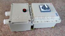 防爆负荷开关箱BDZ52-25A/380V,防爆断路器