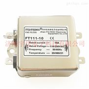 FT110-10-菲奥特电源滤波器FT110-10原装正品 现货
