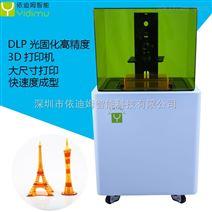 依迪姆厂家供应DLP高精度快速成型3d打印机