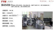 2.5*1.5米大型振动台面,供应大型产品可靠性测试