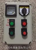 人民电器挂式防爆操作柱,防爆操作柱