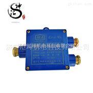 JHH3(A)矿用本安电路用接线盒