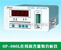 在线高含量氧分析仪SP-980L/CY688L