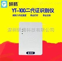 研腾yt-100二代证信息读取仪 房产交易专用身份证核验设备