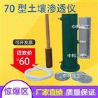 TST-70型土壤滲透儀