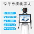 银行大堂经理机器人