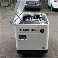 HS20REG三燃料20千瓦汽油发电机