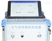 NT-大气烟尘粉尘采样器检定装置