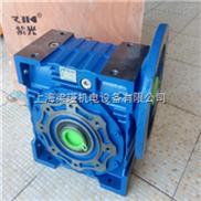 NMRW110-20-NMRW110蜗轮蜗杆减速机-传动紫光减速电机