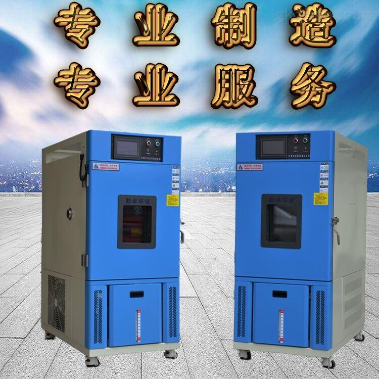 高低温湿热交变测试试验箱
