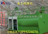 广西边坡绿化喷播机价格