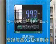 W900-101000-1-A-W900新一代Well唯乐PID液晶智能可程式温度控制器