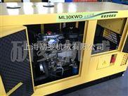 ML30KWD-三相30个千瓦柴油发电机组