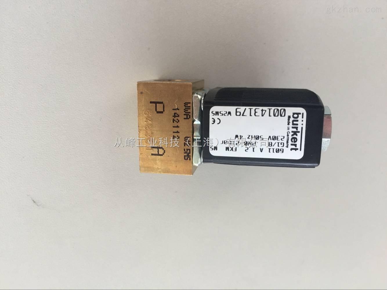 宝德00134087 burkert电磁阀 采购德国原产