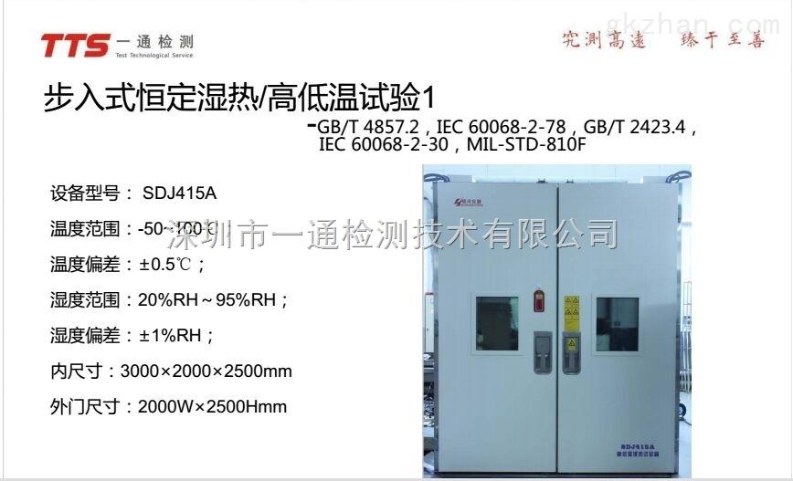 tts gb/t14710-2009医用电器运输测试标准详解