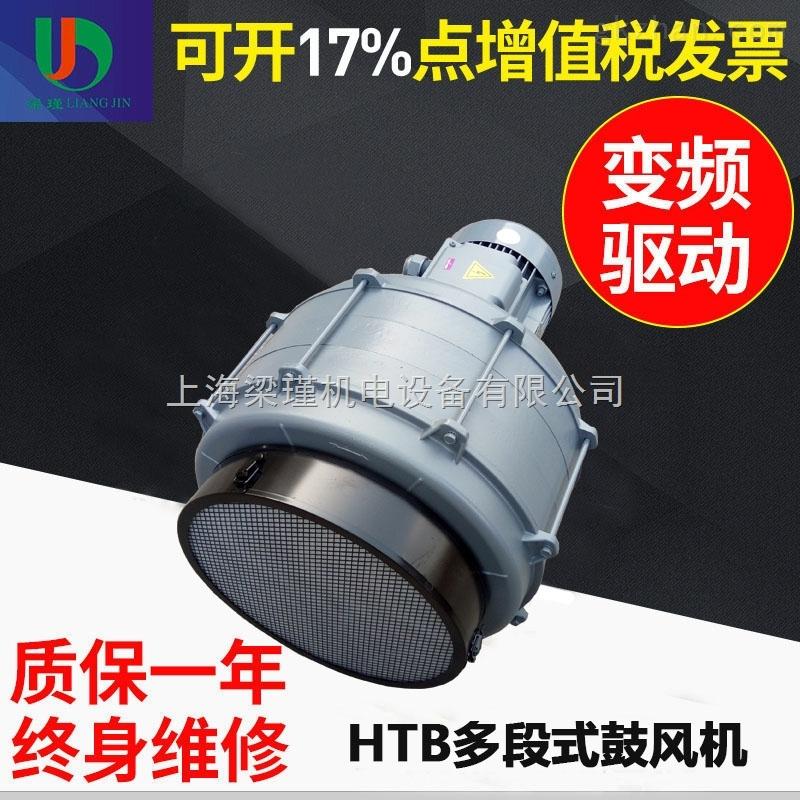中国台湾全风HTB100-304多段式鼓风机
