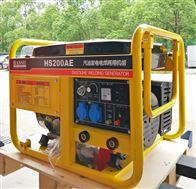 HS250A250A汽油发电电焊机组/发电焊一体机