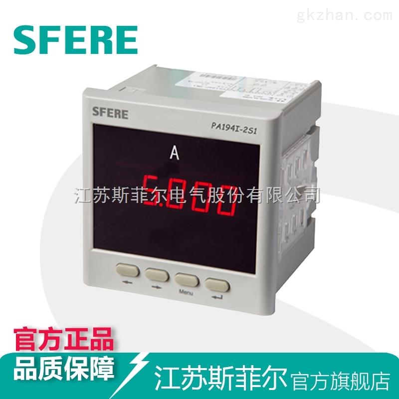 PA194I-2S1智能数码管显示交流单相多功能电流表