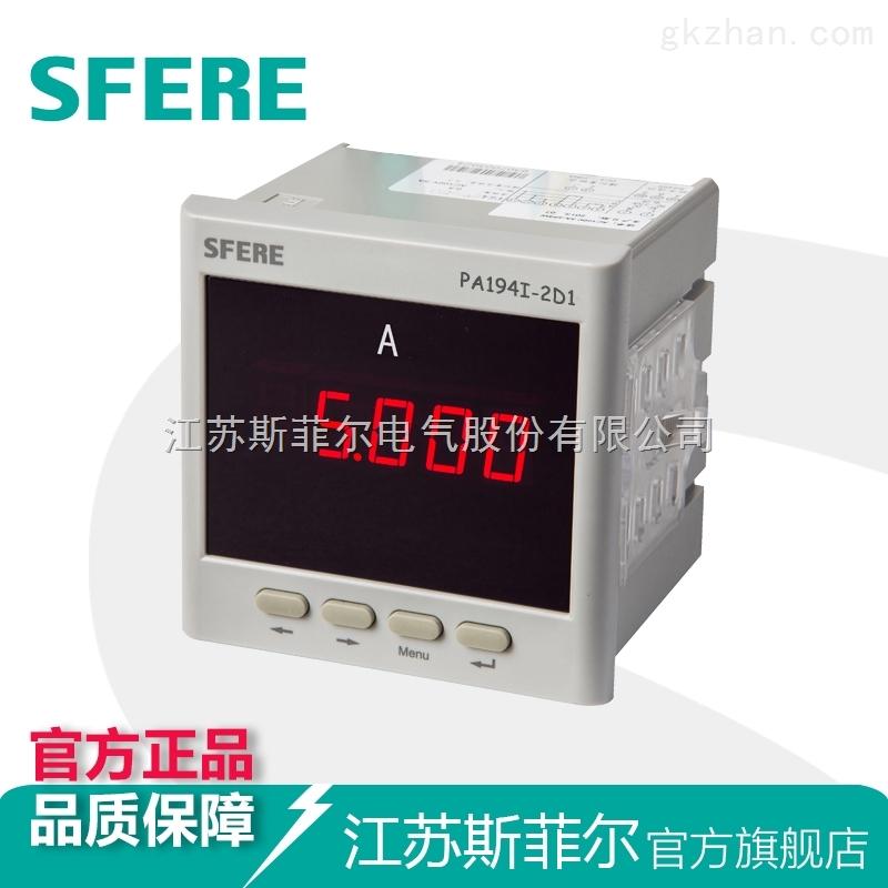 单相交流电流表PA194I-2D1厂家