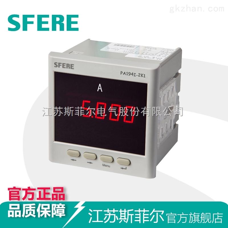 PA194I-2K1交流单相电流表