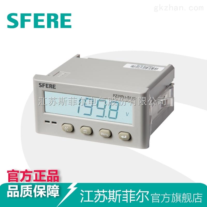PZ195U-5SY1带通信、开关量直流单相数字显示电压表