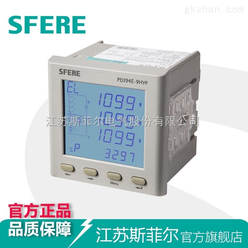 PD194E-9HYP多功能谐波电能仪表