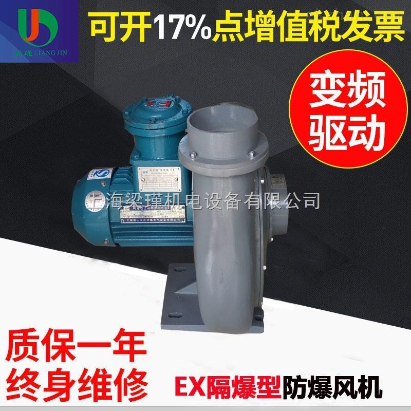 厂家直销0.75KW防爆引风机 EX-Z-1工业防爆鼓风机现货