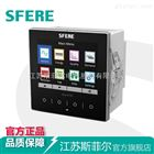 Sfere720多功能电力仪表
