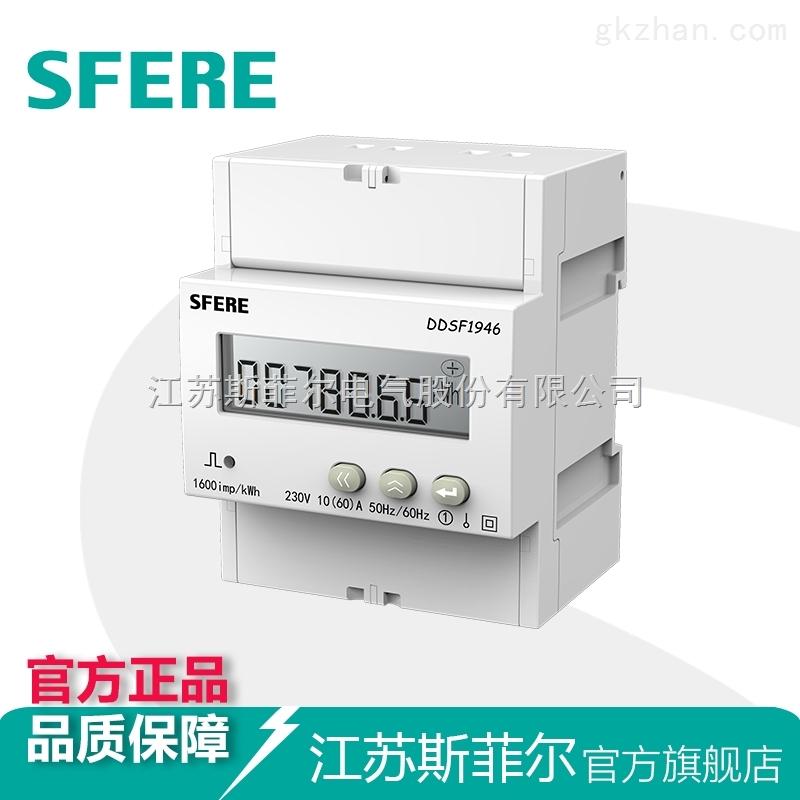 导轨式安装电能表单相LCD显示复费率