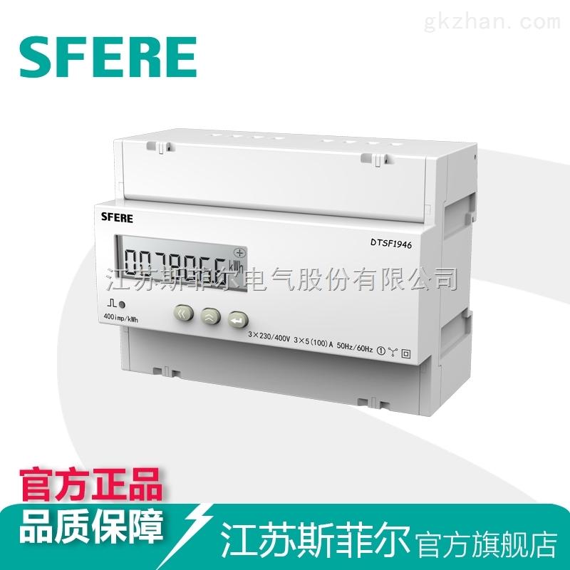 DTSF1946三相四线复费率LCD显示导轨式安装电能表