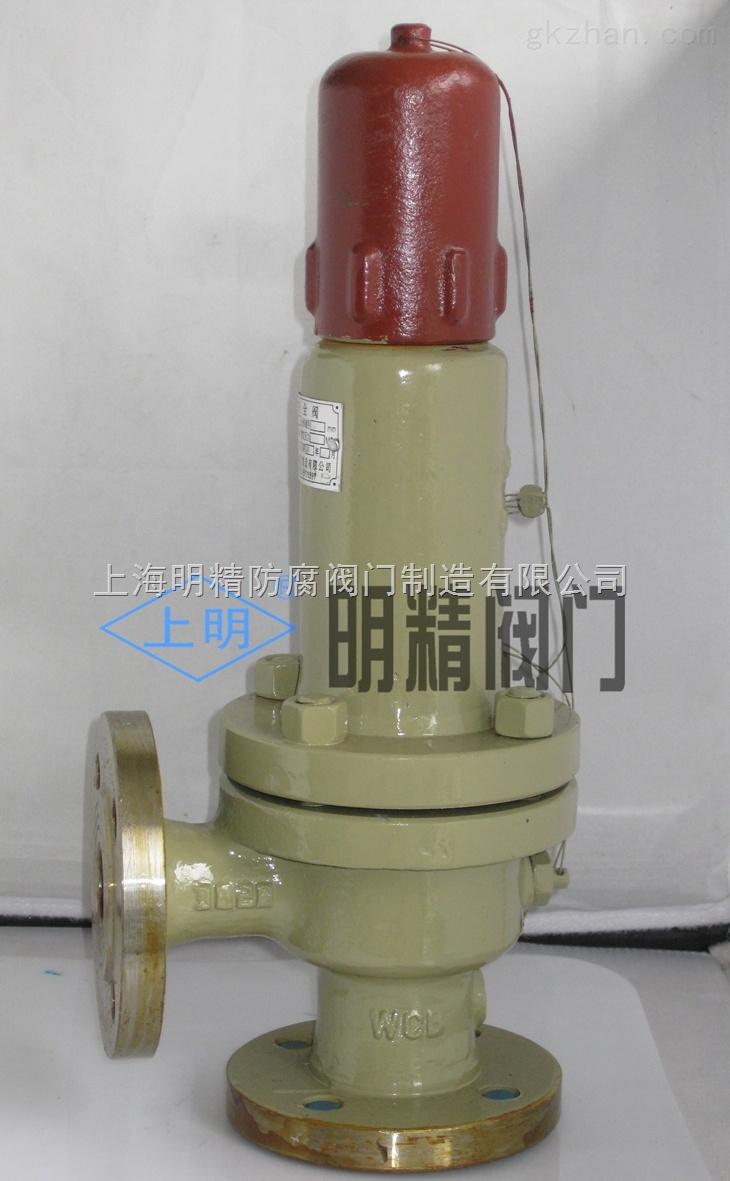 a41h a41h微启式锅炉安全阀图片