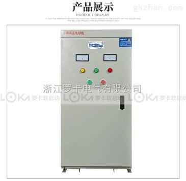 邢台市混凝土搅拌机配电柜 350kw自耦减压起动柜 接线端子