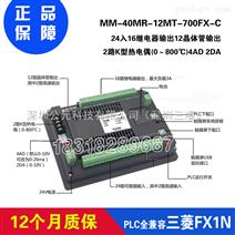 MM-40MR-12MT-700-FX-C 中达优控 YKHMI7寸多功能一体机