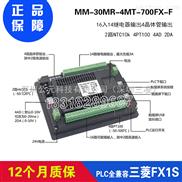 MM-30MR-4MT-700FX-A--中达优控 优控触摸屏 优控一体机 文本显示器 PLC 诚征