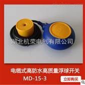 浮球开关,液位控制水位开关纯铜丝水泵水塔水箱M-15-3