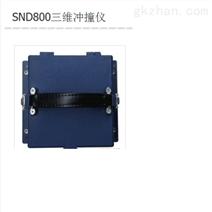 三维冲撞记录仪型号:NN977-SND800