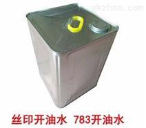 开油水 稀释剂 783慢干水 丝印材料 调油墨