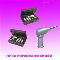PH*K21 肉质PH值测定仪/肉质酸碱度计