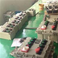 防爆操作柱bxm(d) 防爆配电箱供应