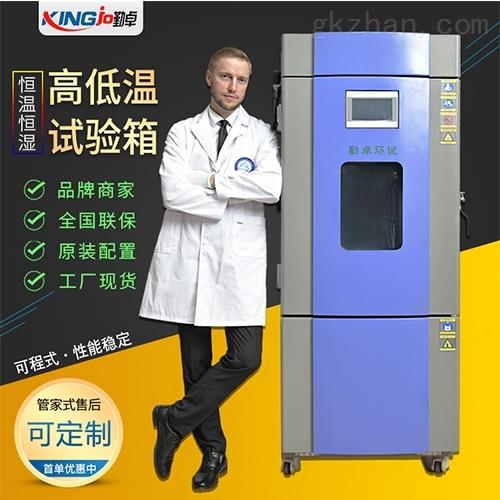 厂家直销芯片高低温湿热试验箱
