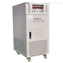 50HZ转60HZ交流变频变压电源60KVA/60KW