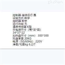ZXJ供数显电热板仪型号:MST6-SH-5C