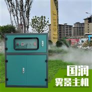 郑州国润 雾森系统