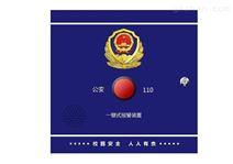 辽宁中学一键式联网报警装置