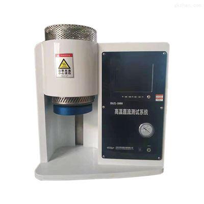 HGZL-1000高温直流测试系统