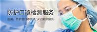 天津防护型口罩死枪测试仪采样要求